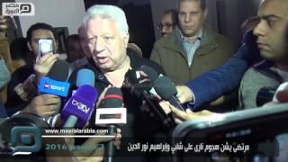 مصر العربية | مرتضى يشن هجوم نارى على شلبي وإبراهيم نور الدين
