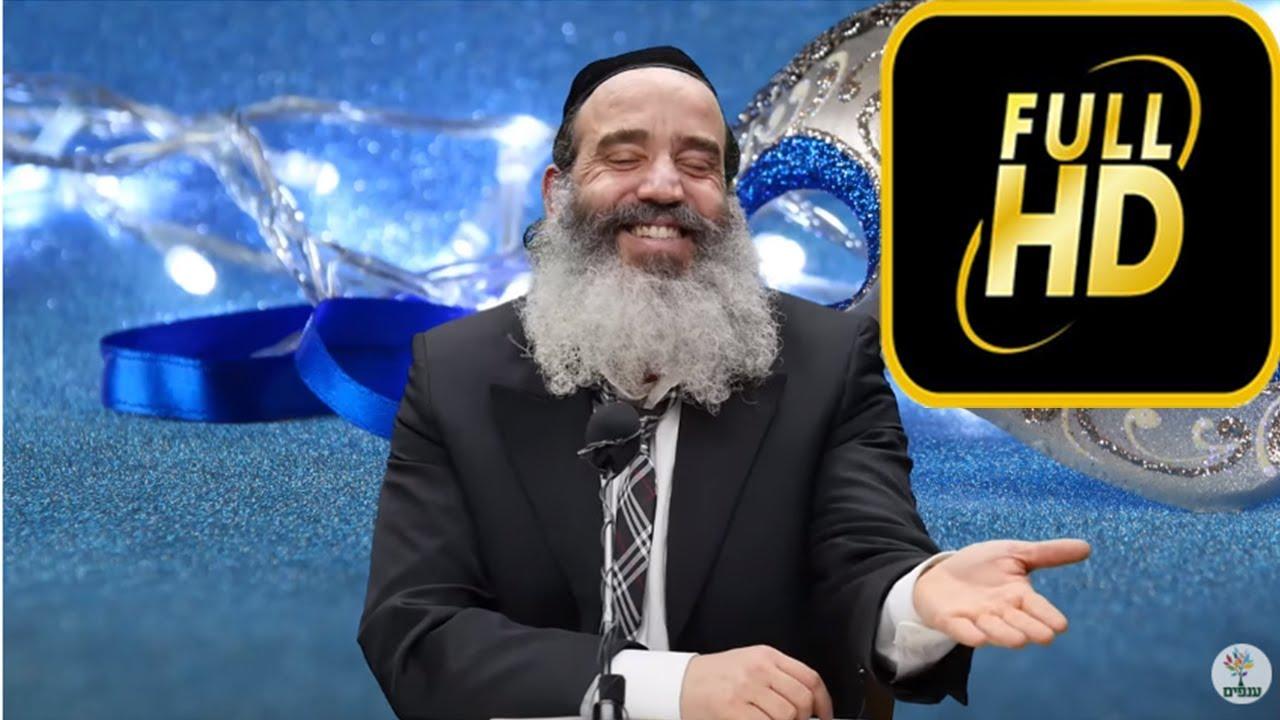 חג פורים - הרב יצחק פנגר HD - חדש!!!