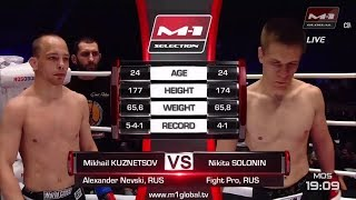 Михаил Кузнецов vs Никита Солонин, M-1 Challenge 92