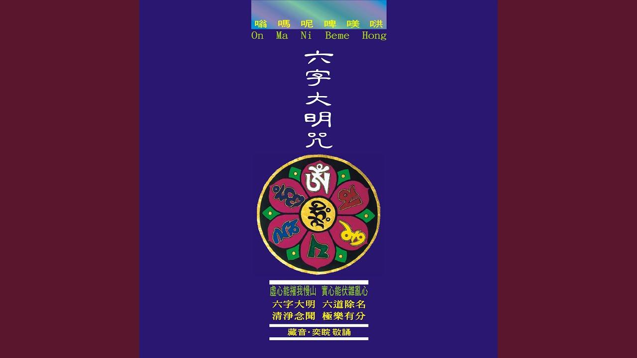 藏音六字大明咒 (唱誦版) - YouTube