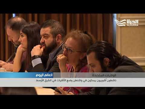 ناشطون آشوريون يبحثون في واشنطن وضع الأقليات في الشرق الأوسط  - 19:21-2018 / 5 / 19