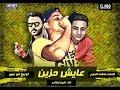 مهرجان عايش حزين |   غناء امين خطاب -  كلمات محكمة  -  توزيع ابو عبير | انتاج العبد للانتاج الفني