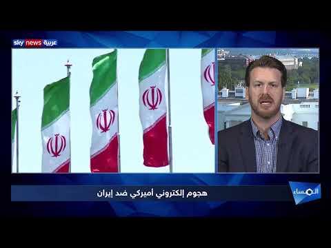 هجوم إلكتروني أميركي ضد إيران  - نشر قبل 9 ساعة