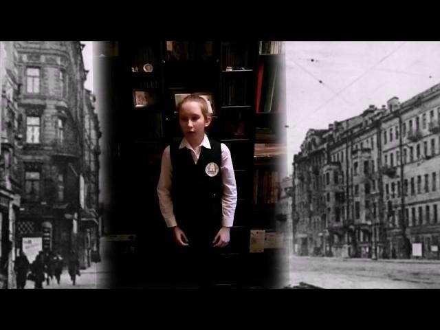 Изображение предпросмотра прочтения – СофьяШтанюк читает произведение «Городу Ленинграду» Н.С.Алексеевой