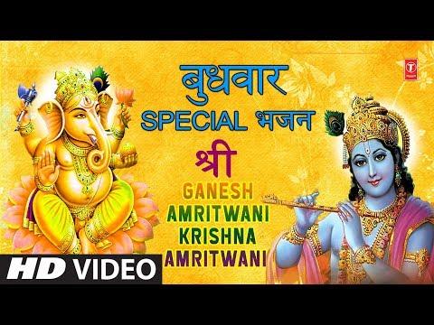बुधवार Special भजन I Shree Ganesh Amritwani, Krishna Amritwani I HD Video I ANURADHA, KAVITA PAUDWAL