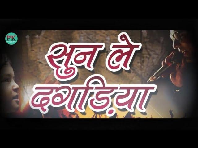 Sun Le Dagadiya || daksh karki  || Pawandeep Rajan || Pappu Karki ||