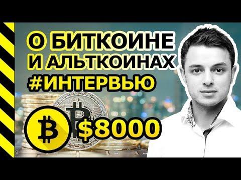 Когда покупать Биткойн в 2019?  Какие покупать альткойны в 2019? Bitcoin = 8000$