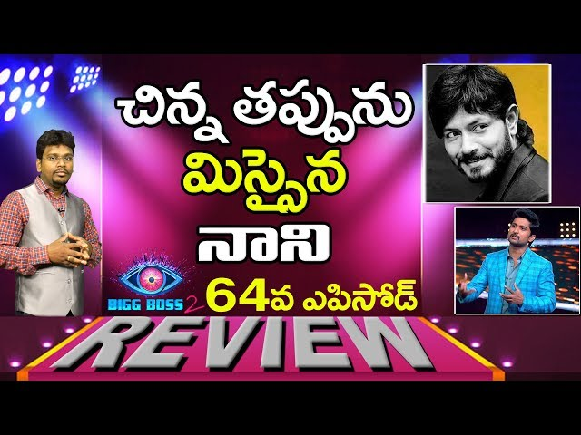 Bigg Boss2 | 64th Episode Review | What points did Nani missed yesterday?