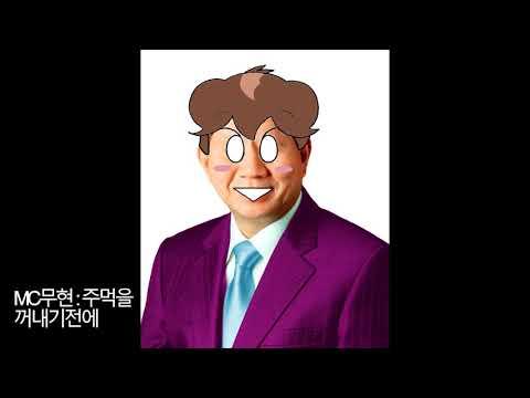 MC무현 - 아따맘마 ED