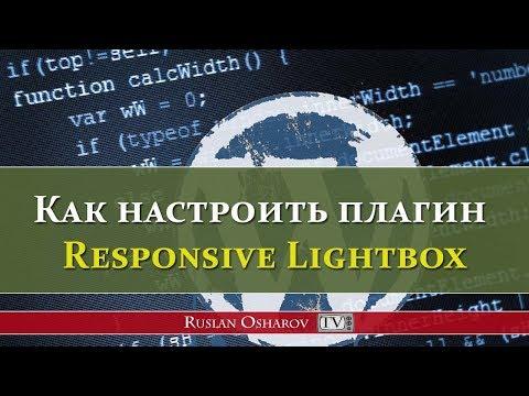 Как настроить увеличение фото при клике. Плагин Responsive Lightbox на WordPress.