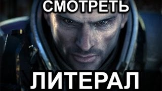 Литерал (Literal): Mass Effect 3(LITERAL на русском языке!