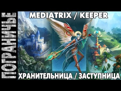 видео: prime world ► Хранительница mediatrix 17.12.14 (1)
