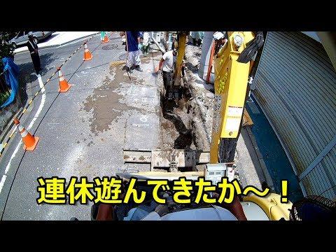 ユンボ 子供向けTV# 137見入る動画 練習中オペレーター目線で車両系建設機械 ヤンマー 重機バックホー パワーショベル 移動式クレーン japanese backhoes