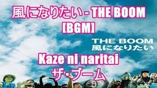1995年3月24日にリリースしましたTHE BOOM(ザ・ブーム)の16枚目シング...