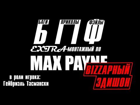Max Payne |БПФ Extraмонтажный|(bizzaрный эдишон)