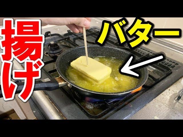 バター丸ごと1本を丸揚げしたら美味すぎた!