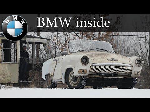 ВОЛГА с начинкой BMW. Первый выезд. ВОЛСТЕР