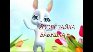 Zoobe Зайка, Бабушка!