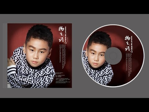 Emiliano Cyrus  EC一平Voice of The World World  Edition  物之语世界音乐版10-Year-Old7th Single