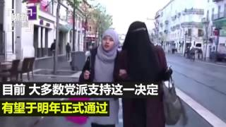 挪威将在学校内禁穿全脸面纱