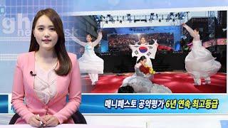 강북구, 매니페스토 공약 이행 평가 6년 연속 최고등급…