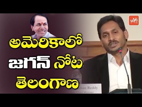 AP CM YS Jagan About Telangana in America | CM KCR | PM Modi | AP News | Jagan USA Tour | YOYO TV