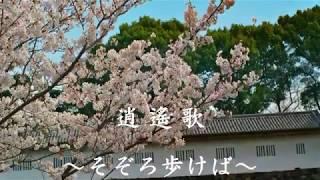 「ちい散歩」の地井武男さんが病に倒れて、その後を引き継いだのが我ら...