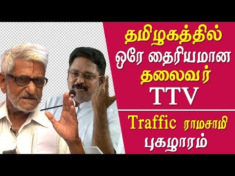 Amma Makkal munnetra kalagam ttv Dinakaran is the only courageously in Tamil Nadu traffic Ramaswamy