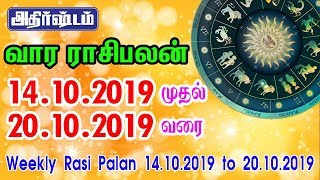 Vaara Rasi Palan   14.10.2019 To 20.10.2019  Weekly Rasi Palan Tamil  வார ராசிபலன்