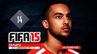 FIFA 15 КАРЬЕРА - ARSENAL #21 [14 тур. Стоук Сити]