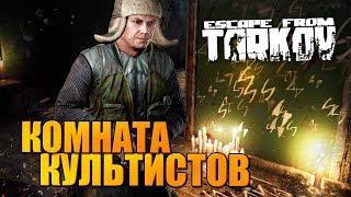ВЫЛАЗКА В ТАРКОВ 🔥 ЧТО В ТАЙНОЙ КОМНАТЕ КУЛЬТИСТОВ? (Escape from Tarkov)