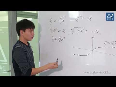 9 класс, 20 урок, Функция Y=x^1/3, её свойства и график