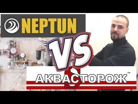 Нептун против аквасторожа