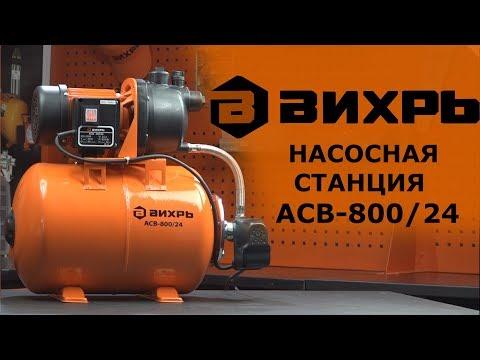 Обзор автоматической станции водоснабжения АСВ-800/24