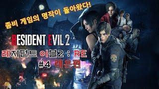 레지던트 이블2 : RE (RESIDENT EVIL 2 : RE) #4