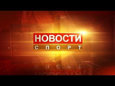Новости спорта. 11 января 2019