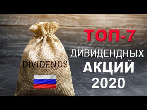 ТОП-7 РОССИЙСКИХ ДИВИДЕНДНЫХ АКЦИЙ Какие акции покупать в 2020 году?