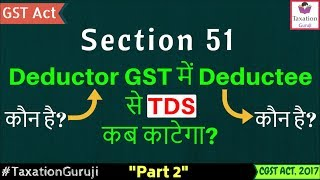 TAX DEDUCTION AT SOURCE / TDS Under GST   Part 2   CGST Act   Section 51 #TaxationGuruji