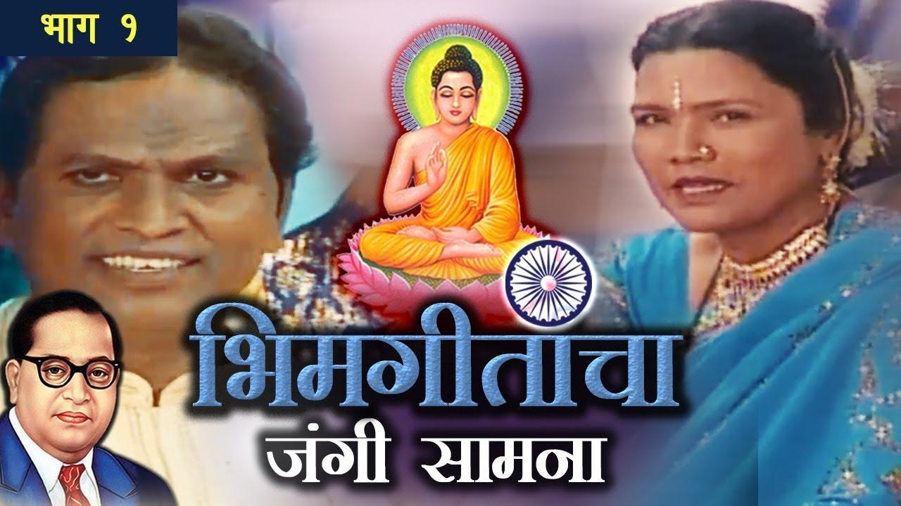 Bhim Geetancha Jangi Samna | Vishnu Shinde | Sushma Devi | Jai Bhim | Part 1