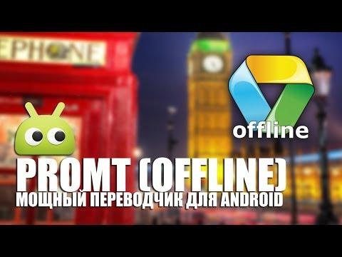 Наш выбор англо-русского переводчика. Обзор PROMT от AndroidInsider.ru