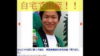 はんにゃ川島に第1子誕生 救急車要請も自宅出産「焦りました」 スポニ...