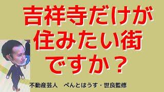 吉祥寺だけが住みたい街ですか?(6)
