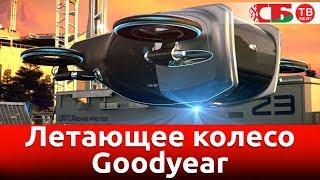 Летающее колесо Goodyear | видео обзор авто новостей 07.03.2019