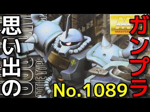 1089 MG 1/100 MS-07B-3 グフカスタム  『MASTER GRADE』