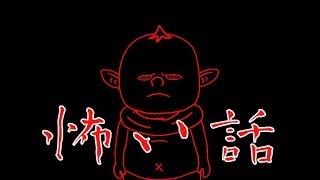 バーチャルゴブリン放送局 #14 怖い話回 thumbnail