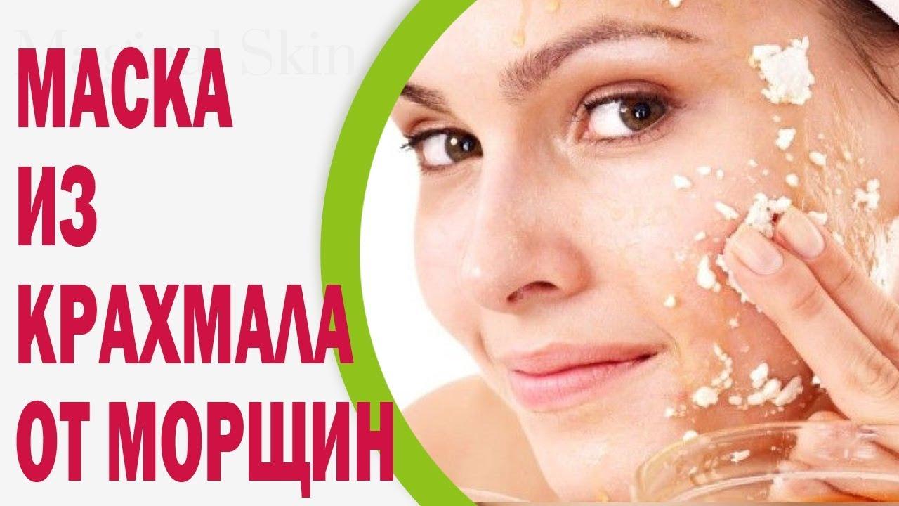 Маски из крахмала: рецепты для омоложения кожи лица