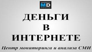 Виртуальная монетизация - АРХИВ ТВ от 06.02.15, Москва-24