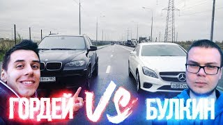ГОНКА! ДИМА ГОРДЕЙ ПРОТИВ САНИ БУЛКИНА! BMW X5M vs MERCEDES-BENZ CLS 400!