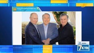 Нұрсұлтан Назарбаев Ресей және Өзбекстан президенттерімен кездесті