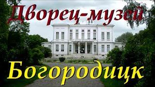 видео Богородицкий дворец-музей и парк